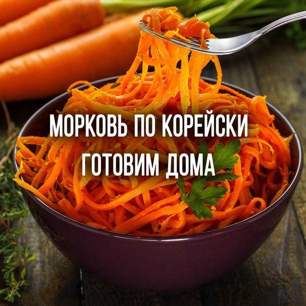 Как приготовить салат корейской моркови