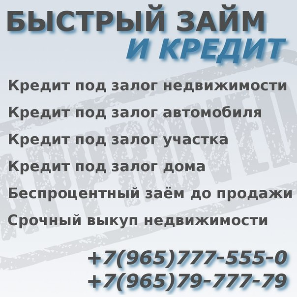 Или позвоните по телефону 7 965 777 555 0