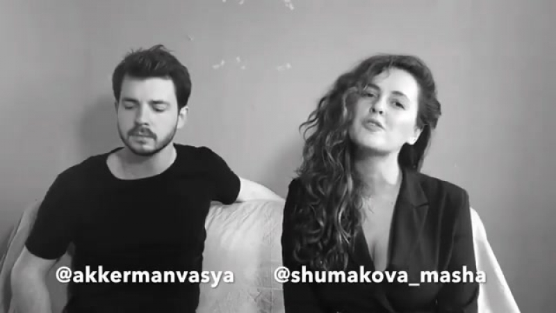 стихиАккермана с @shumakova_masha — Чё по чём?