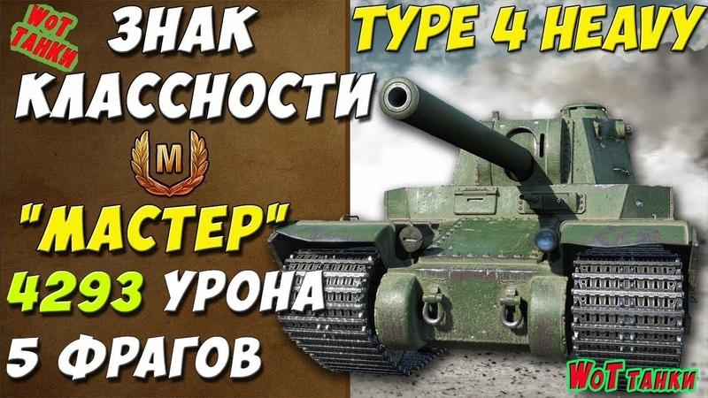 Wot танки Type 4 Heavy Мастер World of Tanks игра ★ 4293 урона 5 фрагов