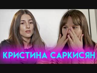 Интервью Кристины Саркисян: Почему ушла из Black Star? Тимати отнял имя? Был ли Скруджи парнем? (25.11.2018)
