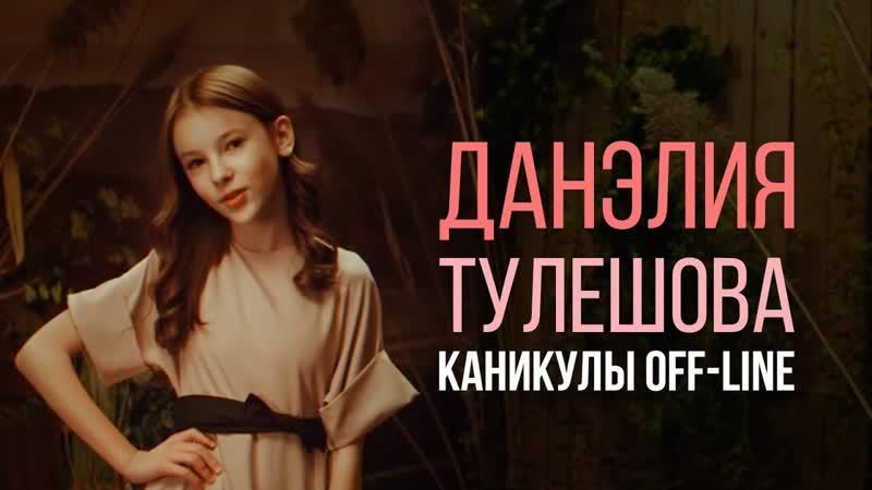 Данэлия Тулешова Каникулы Off Line feat AlvinToday