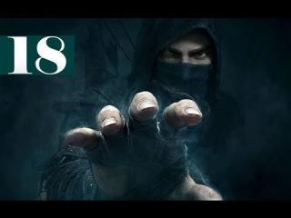 Прохождение Thief 4 - Часть 18  РАЗРУШЕНИЕ