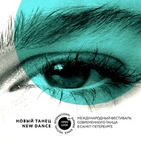 Летняя Школа Современного Танца OPEN LOOK 2014