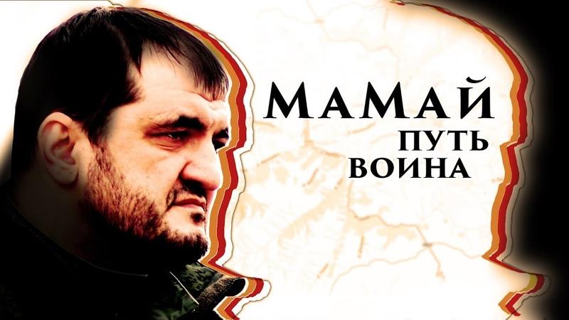 МаМай Путь воина Памяти Олега Мамиева Герой ДНР посмертно