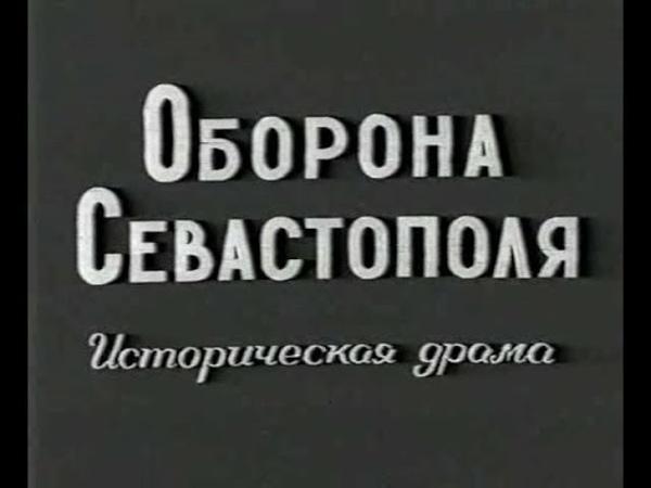 Оборона Севастополя (Василий Гончаров и Александр Ханжонков. 1911 г.)