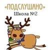 Подслушано СОШ №2 Ноябрьск