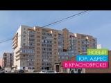 Красноярск, ул. Авиаторов