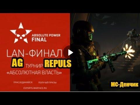 WARFACE LAN финал турнира Абсолютная власть AG REPULSE