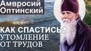 Не место Спасает Утомление от трудов Внушения вражеские благовидны Амвросий Оптинский Ч25