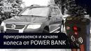 Прикуриваем авто и качаем колеса от повербанка. Обзор Beatit g18 PER Power Bank Car Jumper