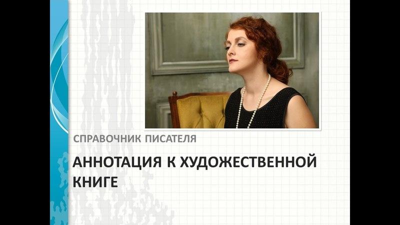 Превью к видеолекции Эльвиры Барякиной Аннотация к художественной книге.