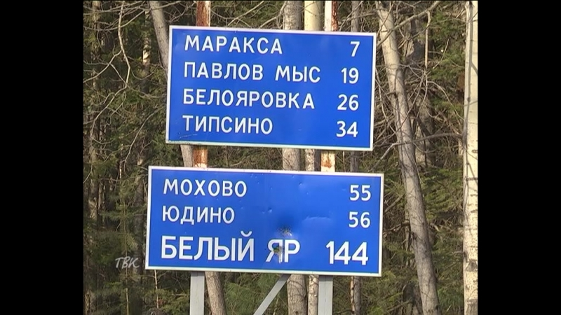 С 12 апреля частные перевозчики открывают автомобильный рейс из Колпашева до ж/д вокала в Белом Яре