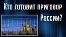 Десоветизация кто готовит приговор для России