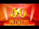 Видео поздравление — поздравительный видео клип с юбилеем 50 лет папе online video cutter com