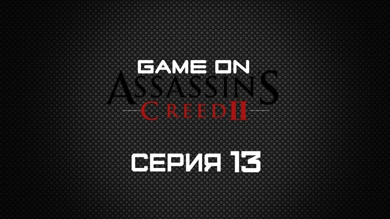 GAMES X ON: Assassin's Creed 2 Серия 13 Наследство