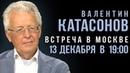 Валентин Катасонов Открытая встреча в Москве
