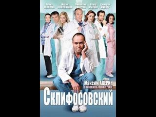 Склифосовский - 2 сезон 6 серия/сериал/все серии