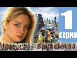 Уральская кружевница. 1 серия. Мелодрама. Сериал (8 серий)
