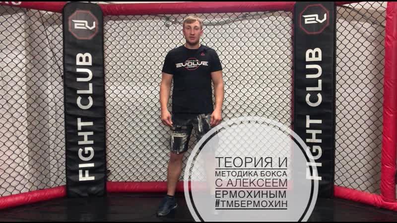 Теория и методика бокса с Алексеем Ермохиным