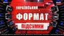 Олеся Яхно на NEWSONE от 30 11 18