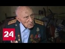 В Казани на 92 летнего фронтовика натравили коллекторов с паяльником Россия 24