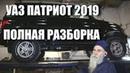 УАЗ Патриот 2019 Полная разборка диагностика анализ выводы