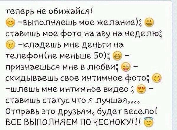 Новые спамы для Вконтакте |Спам | ВКонтакте