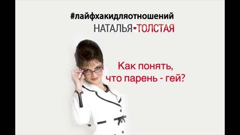 Наталья Толстая Как понять что парень гей