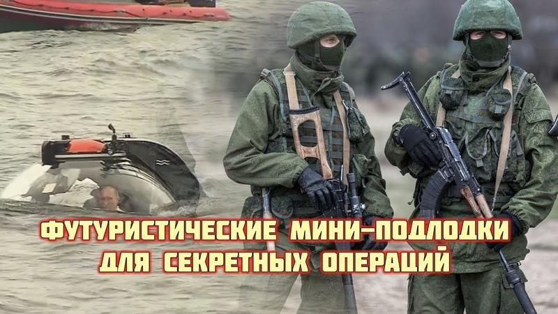 Зеленые человечки Путина приплывут на таинственной подводной лодке - Defence One