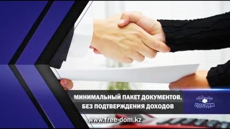 Free-DOM service это реально! Торыбаев Азамат 🇰🇿 Шымкент. 8778 890 31 35 звоните
