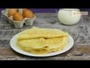 Из самых простых ингредиентов которые можно найти в каждом доме блины на кефире