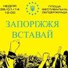 #Евромайдан Запорожье
