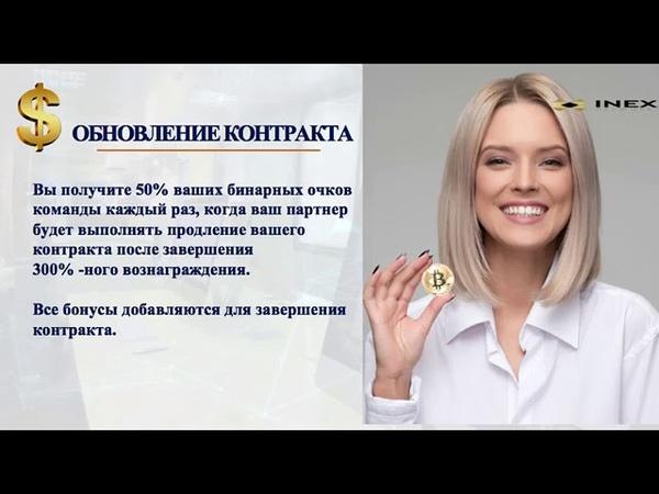 🔵🔴🔵КАЖДЫЙ ДЕНЬ ПОЛУЧАЮ ДОХОД 3% ОТ ВКЛАДАПРЕЗЕНТАЦИЯ_INEXX_NETWORKING!