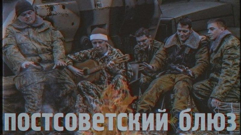 Постсоветский блюз