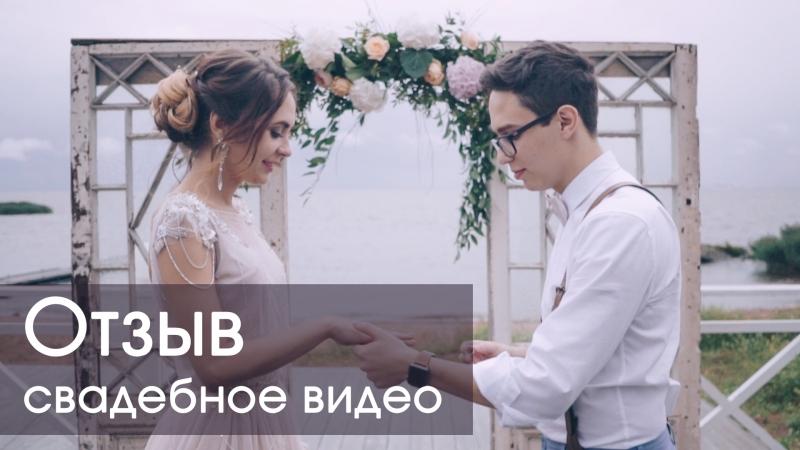 Отзыв о свадебном видео от Дани и Амы, Питер 2017