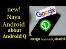 Android q beta in hindi | android Q beta हिंदी में | jan kar dekho