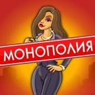 Монополия | MonoLife