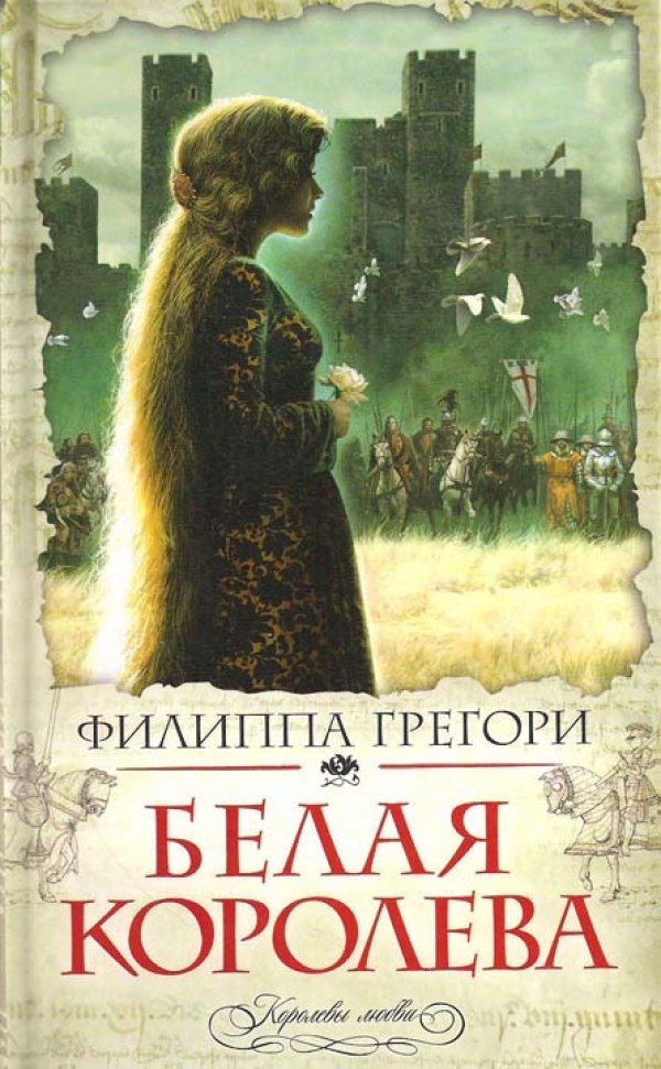 Белая королева (Филиппа Грегори)