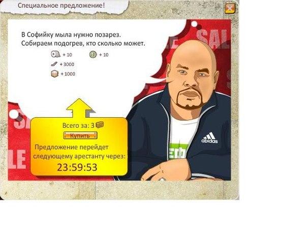 Очередная акция в тюряге - 13 Ноября 2012 - Читы накрутка баги коды