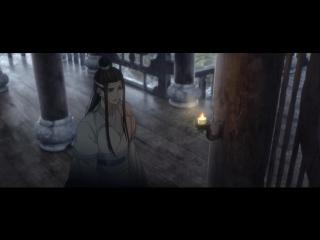 Магистр дьявольского культа / Mo Dao Zu Shi (9-15 серии)