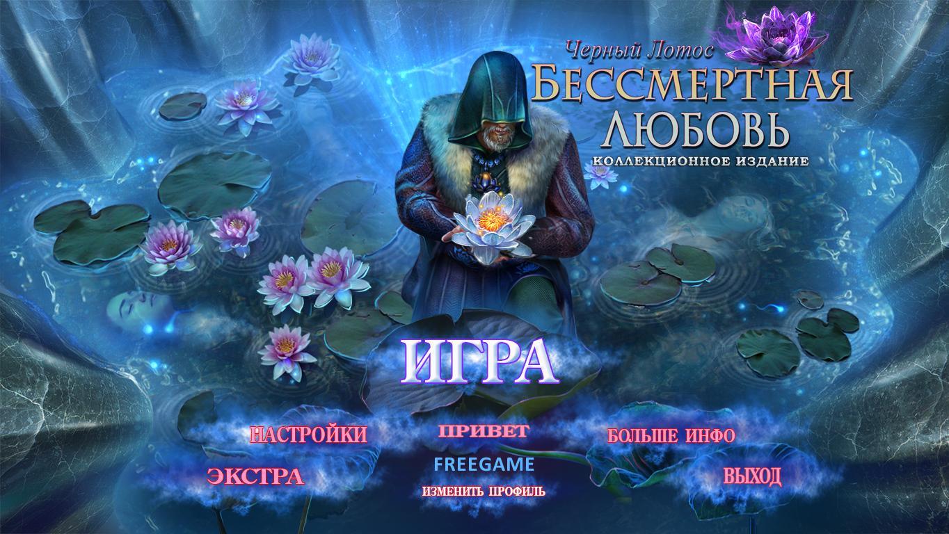 Бессмертная любовь 4: Черный Лотос. Коллекционное издание | Immortal Love 4:  Black Lotus CE (Rus)