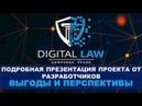 Подробная презентация проекта Эфирус и компании Digital Law от прямых разработчиков.