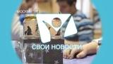 О значении Рождества рассказали детям адвентисты Москвы Свои новости