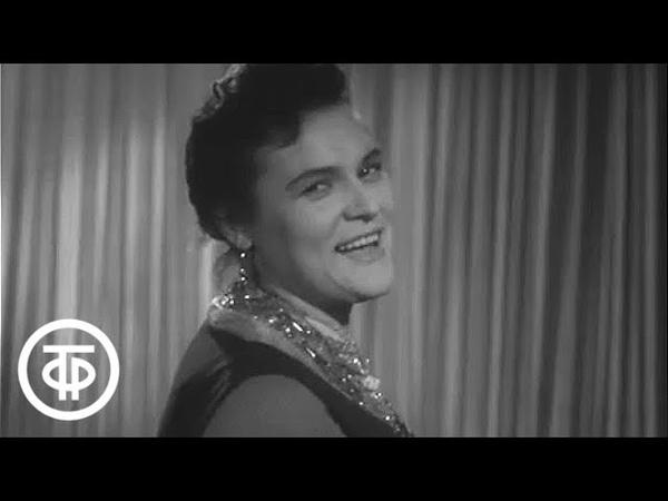 Людмила Зыкина На побывку едет, 1961 г.