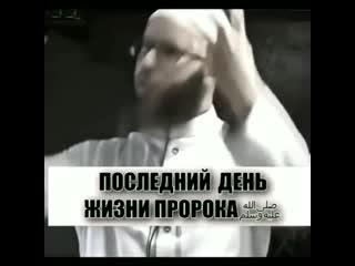 Юша Эванс- Аллах переложил эту религию на наши плечи, а мы взяли и отбросили её!!!