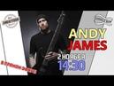 Выпуск 53: В гостях Andy James