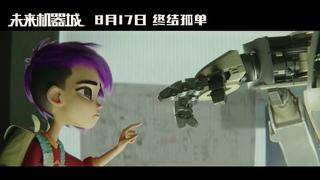 动画电影 《未来机器城》 Next Gen 2018 中文版预告片