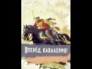 Вперёд кавалерия 1 серия Из под топота копыт 2018
