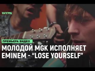 """Молодой mgk исполняет песню эминема """"lose yourself"""" [рифмы и панчи]"""